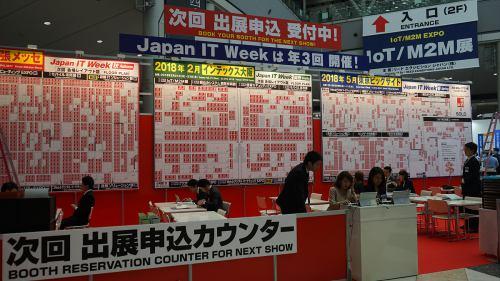 Japan IT Week Spring 2017