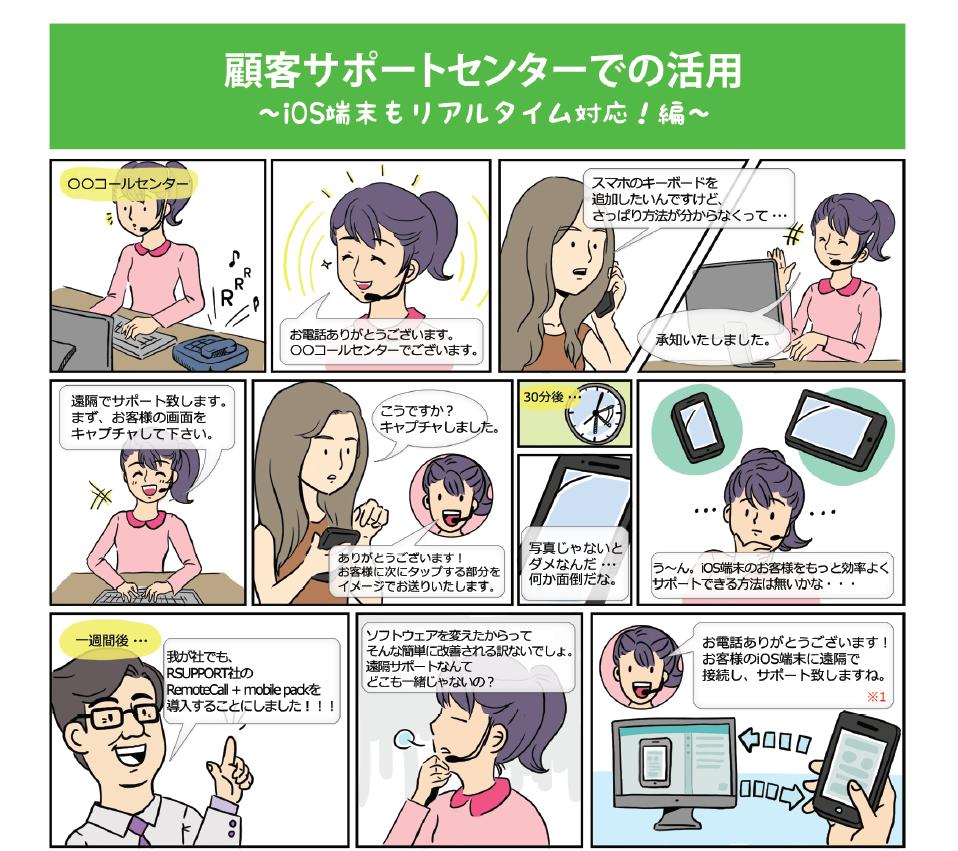 cartoon-mobile-ios-01