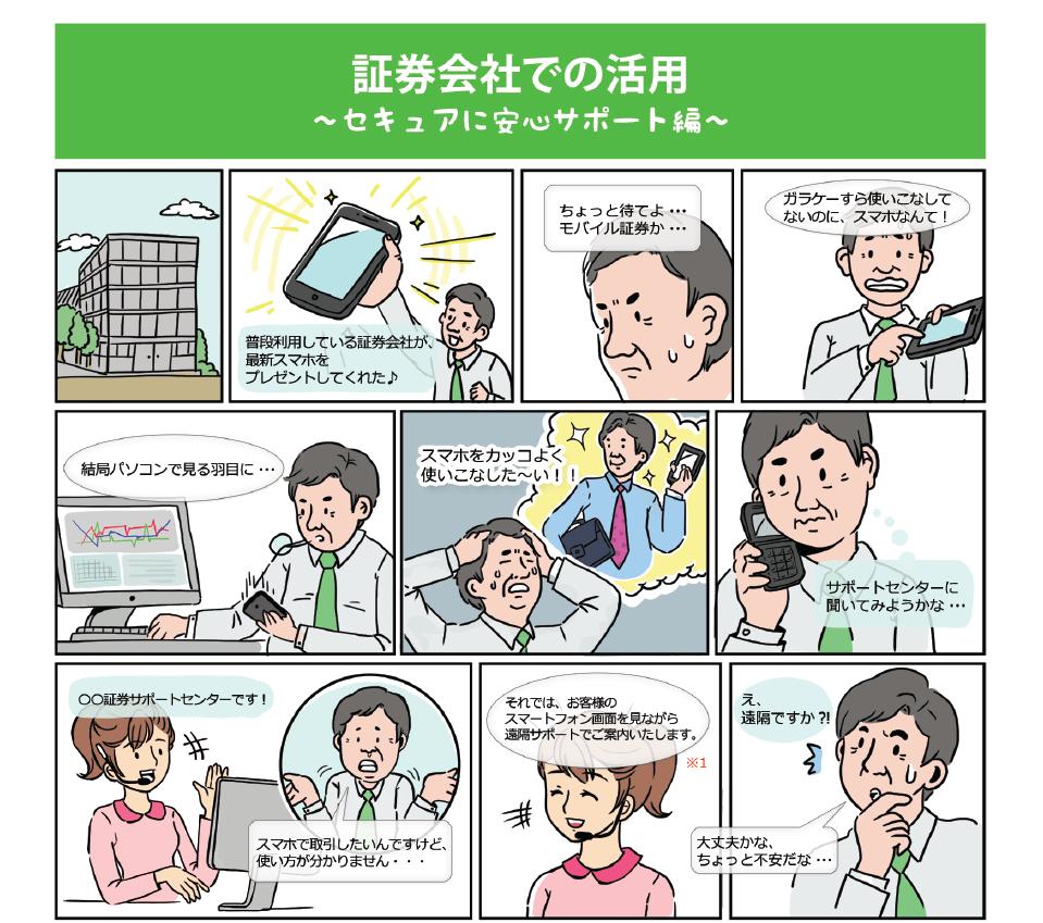 cartoon-mobile-security-01