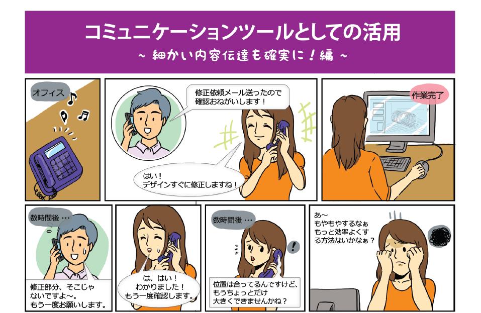 cartoon-pc-communication-01