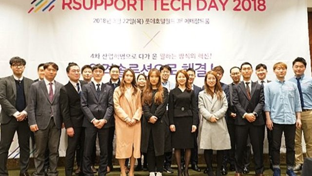 2018 RSUPPORT Tech Day