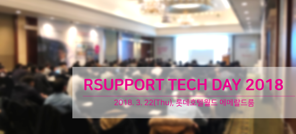 RSUPPORT Tech Day 2018